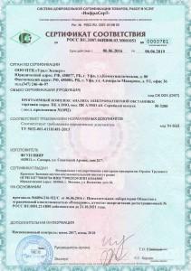 Сертификат соответствия_4