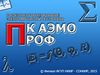 Программный комплекс анализа электромагнитной обстановки «ПК АЭМО»