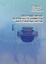 Электромагнитная безопасность элементов энергетических систем