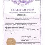 Свидетельство о государственной регистрации программы для ЭВМ №2010611814